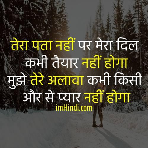 tera pata nahi romantic shayari