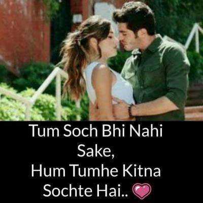 tum soch bhi nahi sakte
