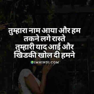 tumhara naam aaya love shayari