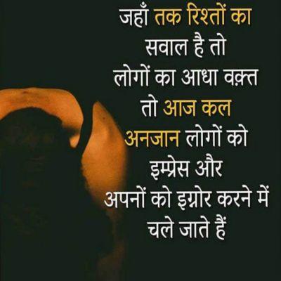 whatsapp quotes marathi