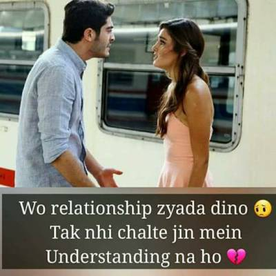 wo relationship zyada