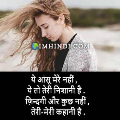 ye aansu mere nahi